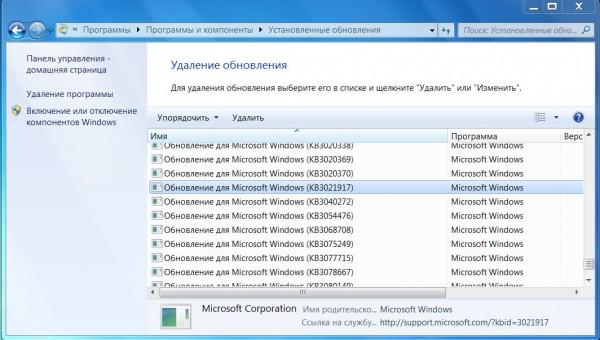 Как отключить обновление до 10 в Windows 7