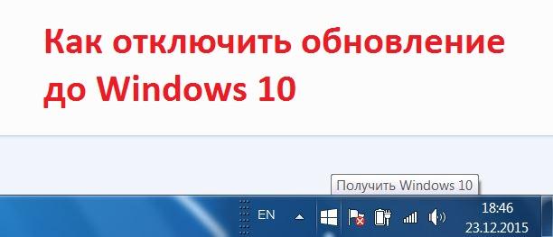 Как отключить обновление до Windows 10